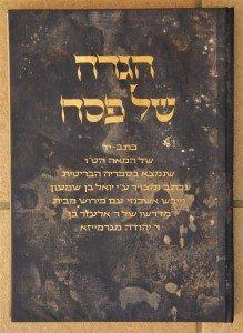 Ashkenazi Haggadah